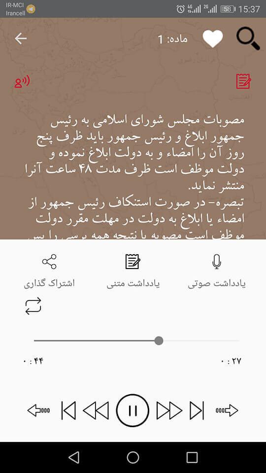 Screenshot_20180729-153707